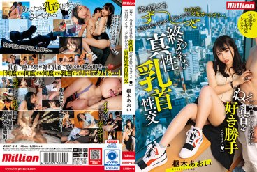 MKMP-414 Even If The Sky Were To Fall, We Would Never Stop Having Such Genuinely Good Nipple Sex Aoi Kururugi