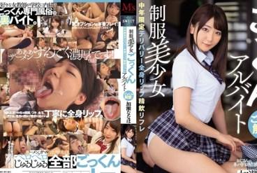 MVSD-396 Uniform Pretty Girl Cum Part-time Job Kase Nanaho