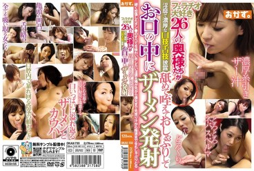OKAX-733 26 Blowjob-Loving Wives Give In To Their Lusts And Suck Cock On The Slut - Creamy Loads Blown In Their Waiting Mouths