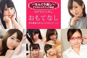 Piledriver BJ, Special Edition 6 - Ichika Himari, Kokoro Wato, Rena Sanka, Rika Anna