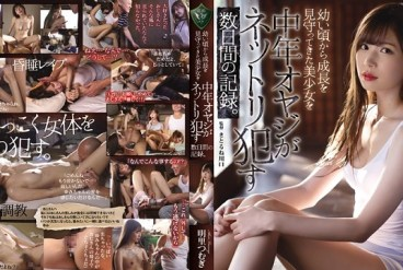 RBD-960 This Dirty Old Man Had Always Watched Over The Development Of This Beautiful Girl - Tsumugi Akari