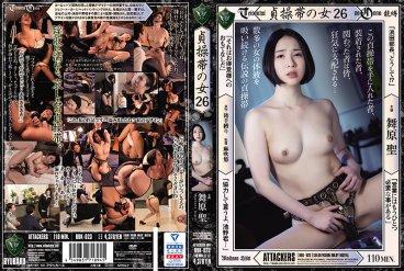RBK-023 Chastity Belt Girl, No. 26. Hijiri Maihara