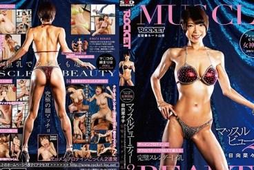 RCTD-257 Nanako Hinata Muscle Beauty 2 Av Sex
