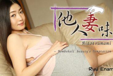 Ryu Enami Hitotsumami - Bombshell beauty's Temptation