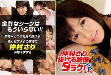 Jav Uncensored Sari Nakamura adds energy to himself