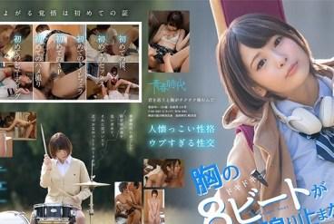 SDAB-121 The Beat Of My Heart Doesn't Stop! - Yui Asakura
