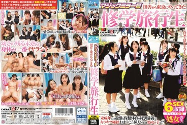 SDMM-093 Magic Mirror A School Trip Student Who Came To Tokyo From The Countryside Inserted Into A Tightly Narrow Oma In A Special Lecture On Extreme Health