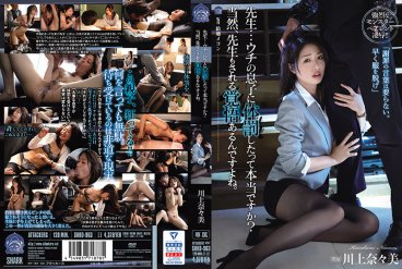 SHKD-963 Teacher... Did You Really Get Physical? That Means You're Ready For It As Well, Right? Nanami Kawakami