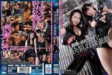 SHKD-969 Shameful W Heroin Negotiations Breakdown, Servant Hot Plays - Ema Asahi, An Ayumi