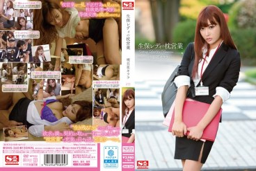 SNIS-360 Leaked - Insurance Saleslady's Pillow Trade Kirara Asuka