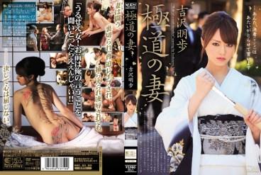 SOE-952 Uncensored Leaked - Wicked Wife Akiho Yoshizawa - Akiho Yoshizawa Wife Of A Mob Member