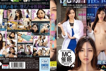 SORA-240 A Female Doctor With An Incredible Body Who Never Makes Mistakes Gets Brainwashed