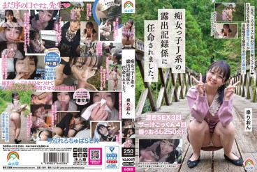 SORA-313 Slutty School Girl Exposes Herself I Was Appointed To Be The Record-Keeper Rion Izumi