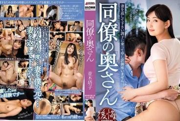 SPRD-1176 Namiki Touko is Wife Of A Colleague