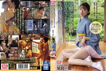 SSIS-215 Ichika Hoshimiya, The Young Lady Who Lived In My Propensity To Live In, Liked A Genuine Younger Man.