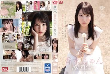 SSIS-115 Fresh Face NO.1 STYLE - Jun Kousui AV Debut