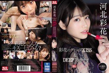 SSIS-194 Ayaka Kawakita Re:start! Chapter 3 Deep Impact - Ayaka's Deep - KISS & DEEP Blowjob