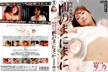 STH-001 Jav Manimani Of Darkness In The First Movie Starring Kotono