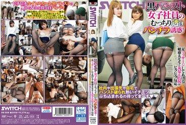 SW-806 Black Pantyhose Female Employee's Plump Underwear Temptation! When You Massage Your Feet ...