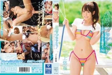 TEK-081 Uncensored Leak - Pleasure Splash! Squirting For The First Time Ever Yua Mikami