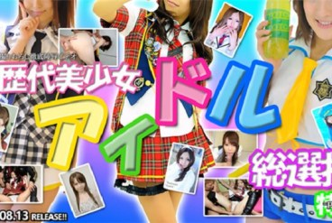 Tokyo Hot n1403 Passionate historical girl idol total selection special part1