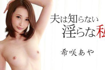 Unknowing Slut Aya Kisaki