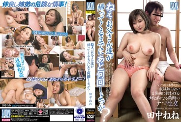 YSN-545 Hey, How Many Times Do You Think We Can Fuck Before My Dad Comes Home? Nene Tanaka