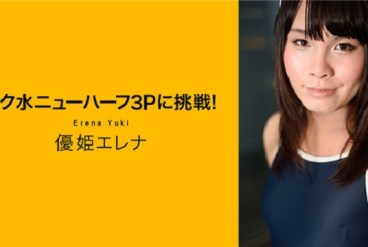 Jav Uncensored Yuhime Elena Challenge To Sukwater Shemale 3P