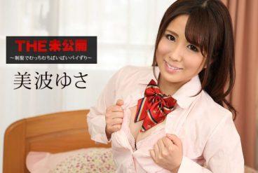 Yusa Minami - The Undisclosed Titjob In Cute Uniform