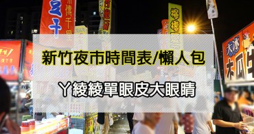 新竹夜市最新時間表、懶人包營業時間整理(2020年最新版)
