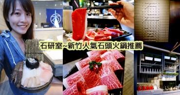 新竹石頭火鍋推薦石研室,文青工業風的實驗室主題餐廳