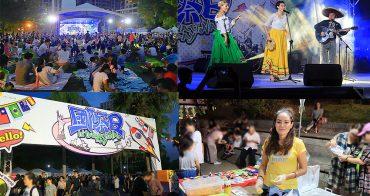 新竹生活節國際日在關新公園登場!人潮滿滿的異國文化市集,今日最後一天