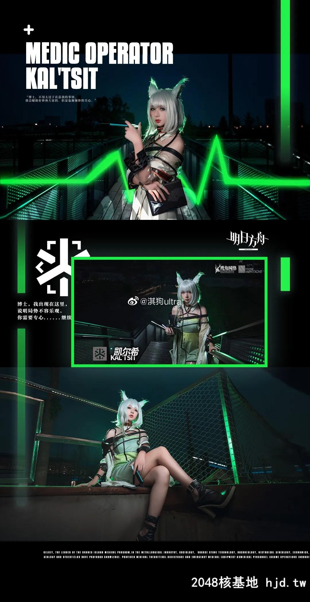明日方舟凯尔希@淇狗ultra (9P)插图(1)