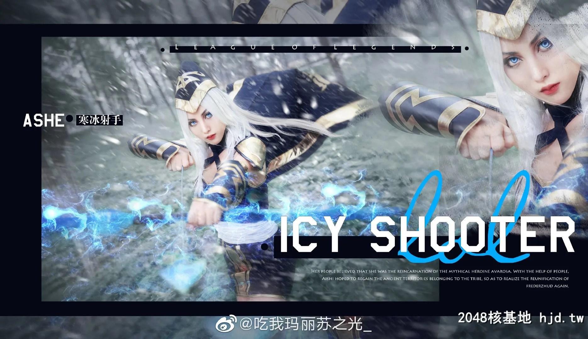 英雄联盟寒冰射手艾希@吃我玛丽苏之光_ (9P)插图
