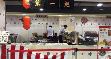 【台中。食】京都 本家第一旭拉麵 <新光三越日本展期間限定>