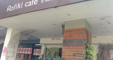 【台中。食】Rafiki Cafe // 充滿非洲文化的咖啡店