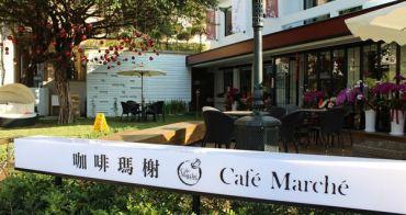 【台中。食】咖啡瑪榭 (台中店) // 服務過於神回覆不會再訪