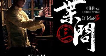 【電影】葉問3 // 不只是一代宗師,更是個好老公