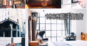 台中住宿推薦︳1969藍天飯店 BLUESKY HOTEL-復古摩登的特色旅館,鄰近台中火車站/洪瑞珍/宮原眼科/第四信用合作社