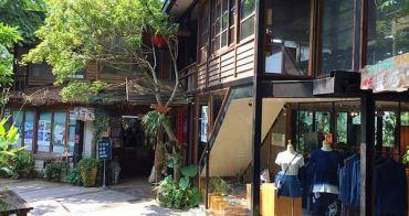苗栗三義景點︳卓也小屋, 隱居山腰的特色民宿村落,蔬食養生餐廳,藍染體驗