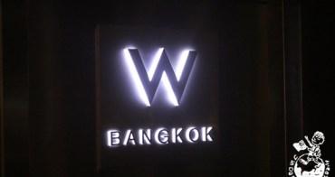 【曼谷。住】W Hotel (房間篇) // 全世界最經濟實惠的W Hotel