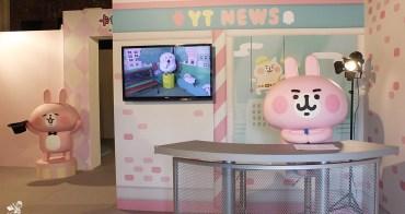 台北展覽︳卡娜赫拉的愜意小鎮-超人氣粉紅兔兔和P助在華山文創園區萌翻你的少女心!