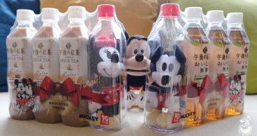 午後的紅茶7-ELEVEN限量款「米奇90周年限定經典組」,台灣7-11就買得到囉!