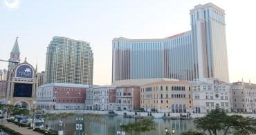 澳門威尼斯人酒店-體驗威尼斯浪漫情調,超划算機加酒方案享受寬敞豪華貝麗套房