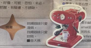 【金大佛的情書簡訊】咖啡 [2018/11/11刊於聯合報繽紛副刊]
