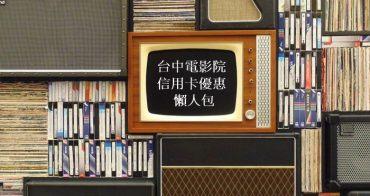 台中電影信用卡優惠懶人包(威秀影城/秀泰影城/新光影城/華威影城/日新戲院/凱擘影城)