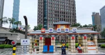 統一阪急「樂高車站」落成-放大版樂高場景和樂高人物等你來同樂
