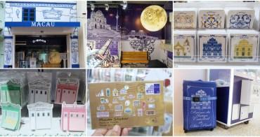 澳門紀念品︳O-Moon-高質感澳門伴手禮店,最美澳門明信片就在O-Moon