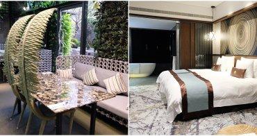 台北住宿︳阿樹國際旅店ArTree Hotel-小巨蛋站設計旅館,「都市叢林」名副其實