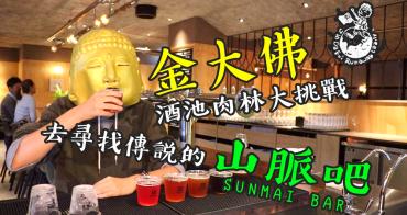 SUNMAI BAR 金色三麥精釀酒吧安和店:在SUNMAI BAR 也吃得到胡同串燒囉!